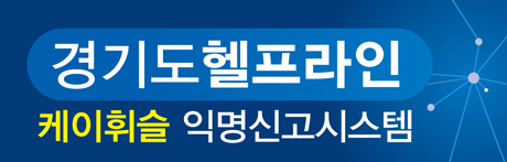 경기도 헬프라인 케이휘슬 익명신고시스템