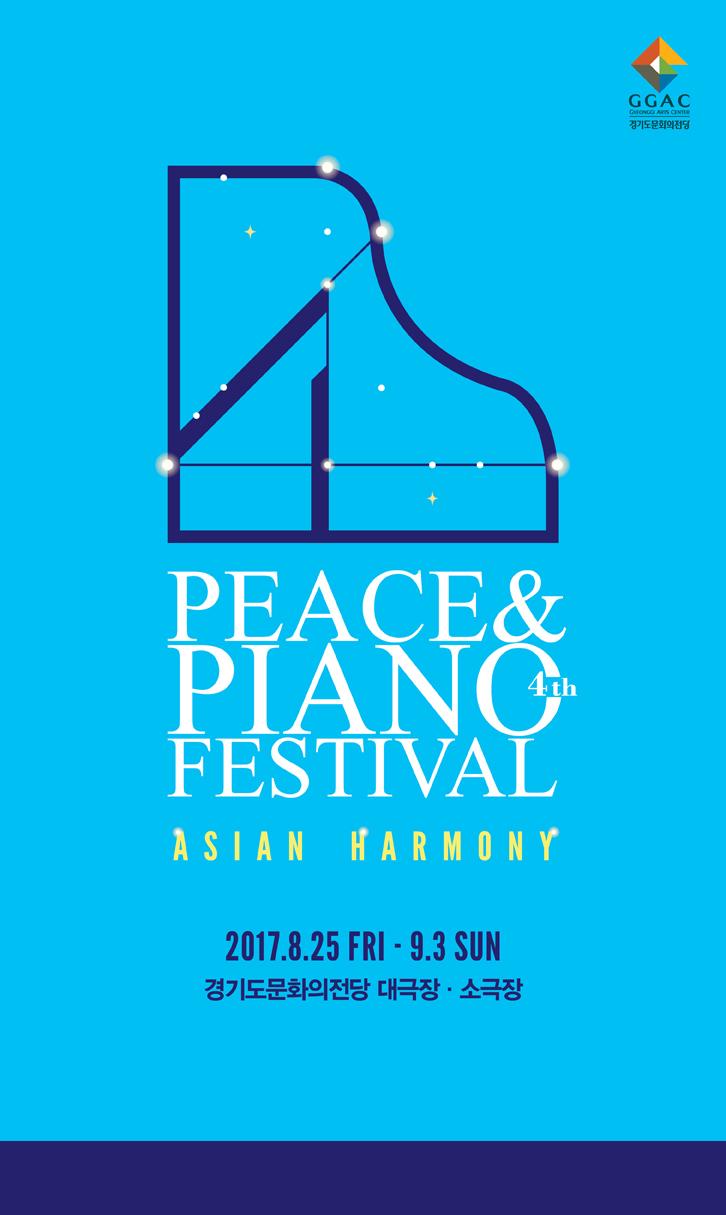 PEACE&PIANO 4th FESTIVAL ASIAN HARMONY 2017.8.25 FRI ~ 9.3 SUN 경기도문화의전당 대극장, 소극장