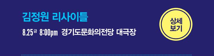 김정원 리사이틀 8.25금 8:00pm 경기도문화의전당 대극장
