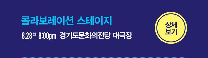 콜라보레이션 스테이지 8.28월 8:00pm 경기도문화의전당 대극장