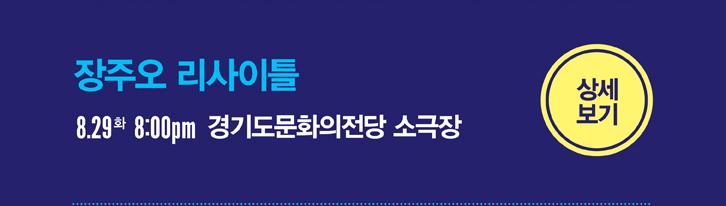 장주오 리사이틀 8.29화 8:00pm 경기도문화의전당 소극장