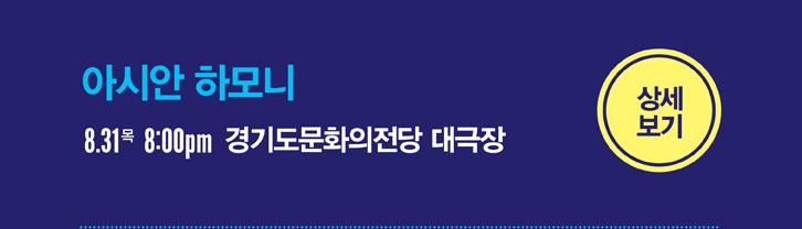 아시안 하모니 8.31목 8:00pm 경기도문화의전당 대극장