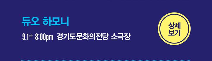 듀오 하모니 9.1금 8:00pm 경기도문화의전당 소극장