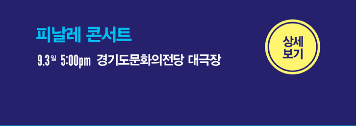 피날레 콘서트 9.3일 5:00pm 경기도문화의전당 대극장