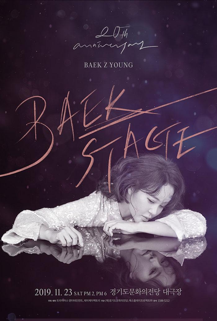 2019 백지영 전국 투어 콘서트 <BAEK STAGE> - 수원