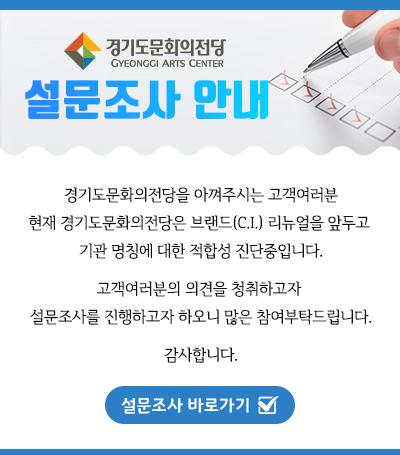 경기도문화의전당 설문조사안내