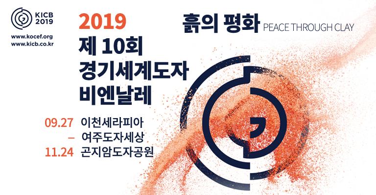 2019 제 10회 경기세계도자비엔날레