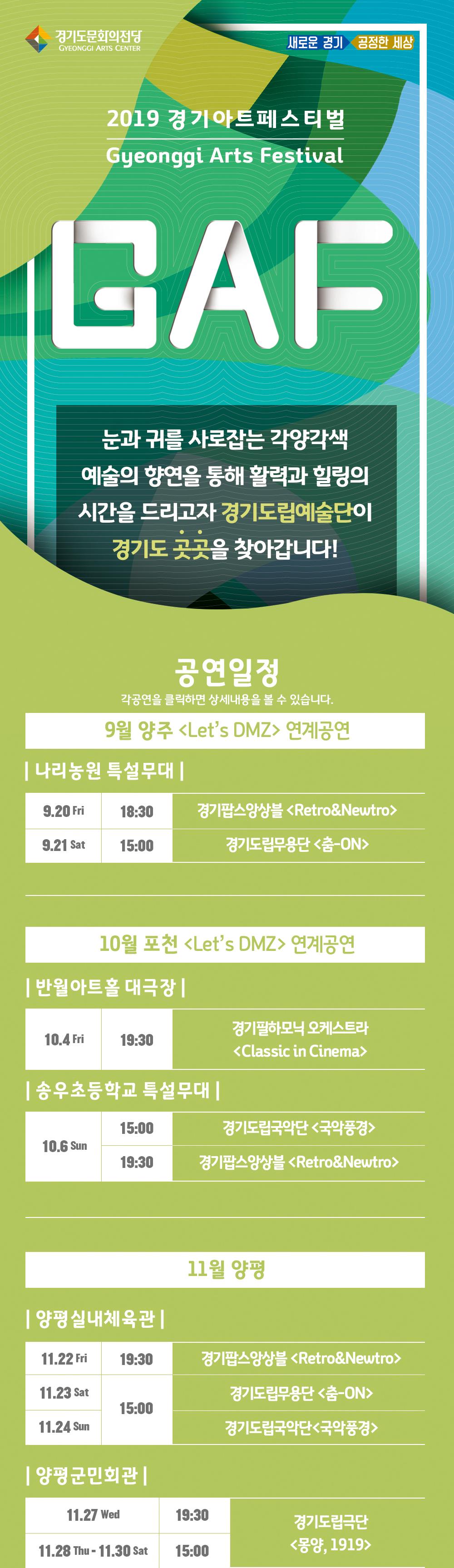 경기도문화의전당 GAF