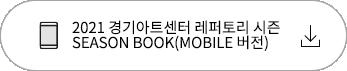 2021 경기아트센터 레퍼토리 시즌 SEASON BOOK(MOBILD 버전)