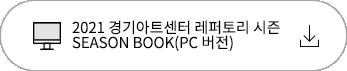 2021 경기아트센터 레퍼토리 시즌 SEASON BOOK(PC 버전)