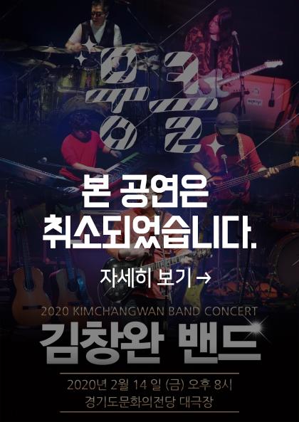 김창완 밴드 공연이 취소되었습니다.