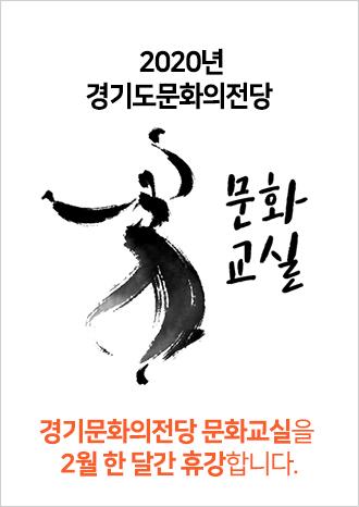 경기도문화의전당 문화교실이 2월3일~2월7일 휴강합니다.