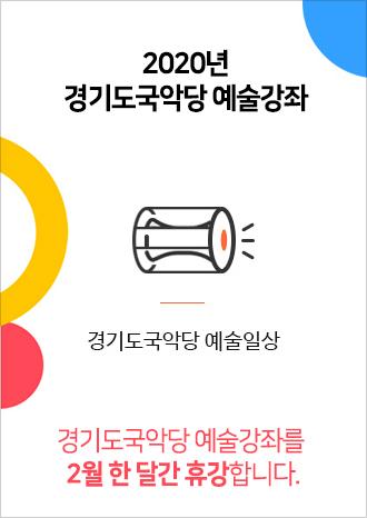 경기도국악당 예술강좌가 2월 한 달간 휴강합니다.
