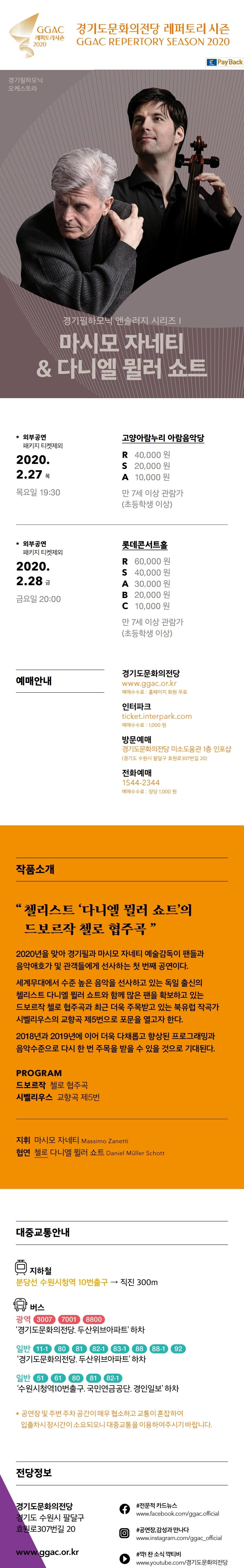 경기필하모닉 2020 앤솔러지 시리즈 I <마시모 자네티&다니엘 뮐러 쇼트> - 서울