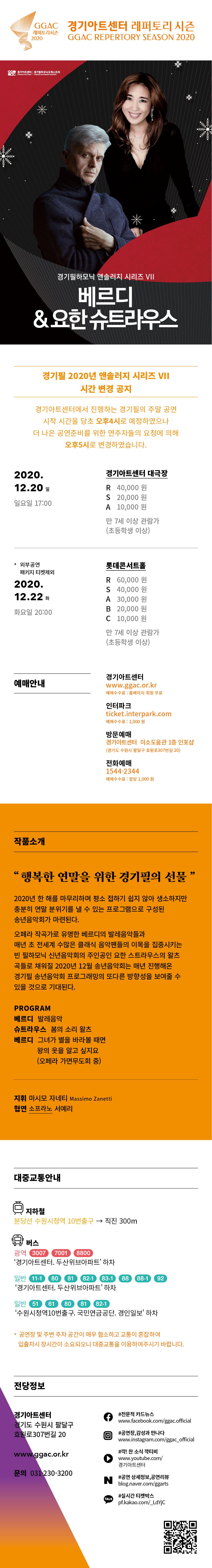 경기필하모닉 2020 앤솔러지 시리즈 Ⅶ <베르디&요한 슈트라우스> - 레퍼토리 시즌제
