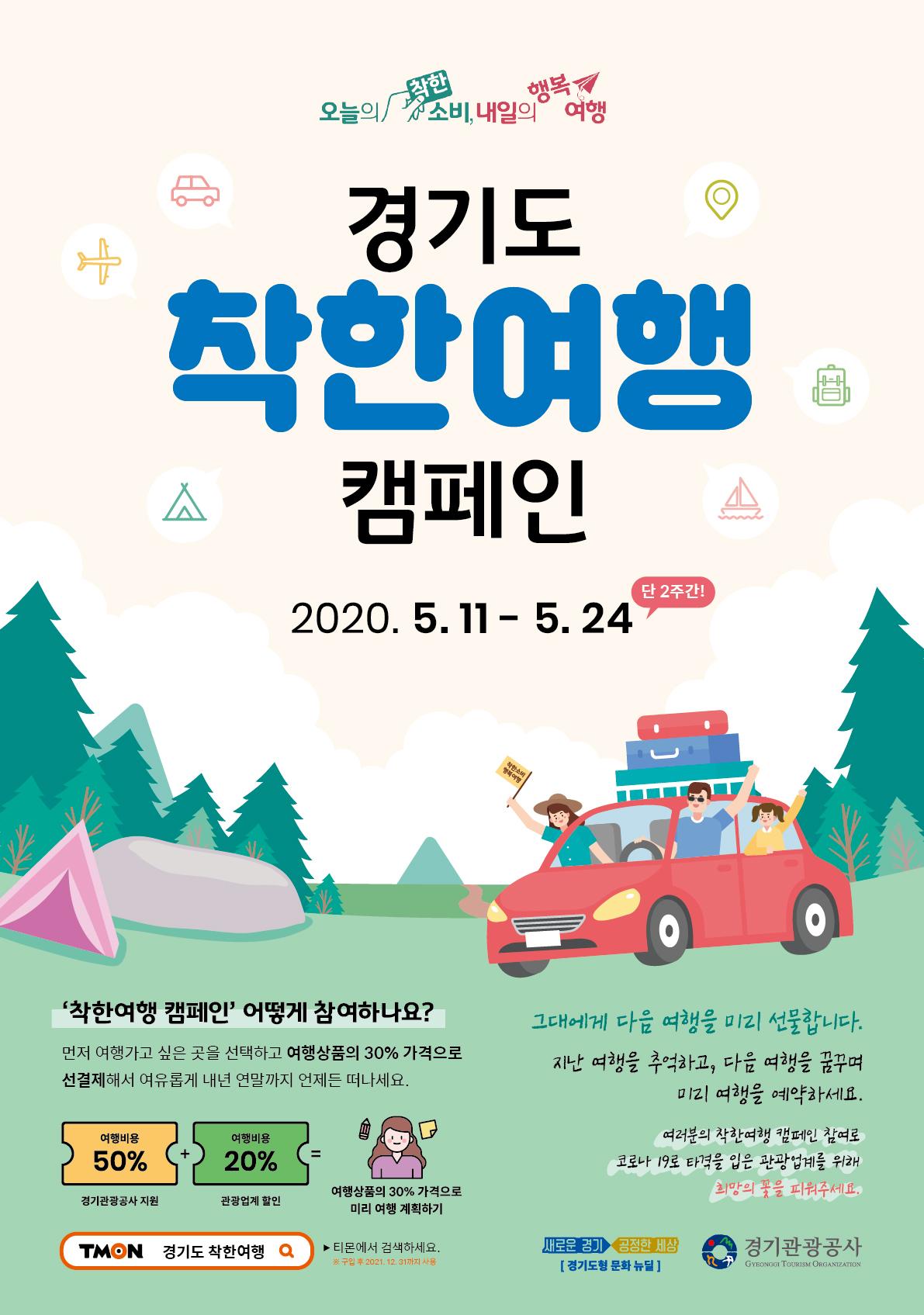 경기도 착한여행 캠페인 5월11일~24일 여행상품의 30% 가격으로 미리 여행 계획하기
