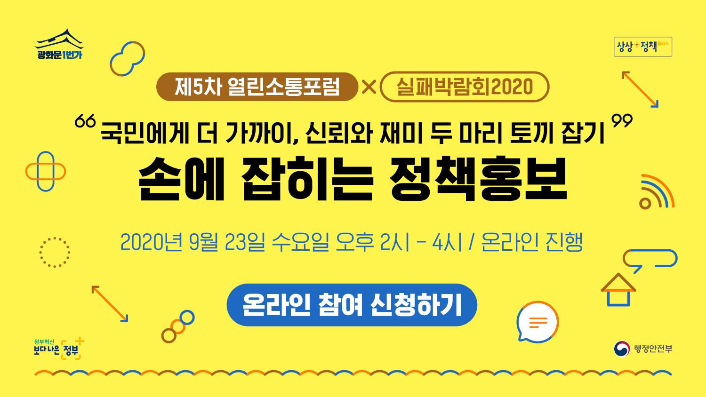 가. 개최일시 : 2020년 9월 23일(수) 14:00〜16:00   나. 참여신청 : 온라인 광화문1번가(www.gwanghwamoon1st.go.kr) > 현장포럼   다. 참여방법 : 토크콘서트 생중계 시청 및 댓글토론    ※ 상시학습 2시간 인정(참여신청 시 기관명/부서 기입, 포럼 입장 전・후 출석 체크 버튼 클릭)