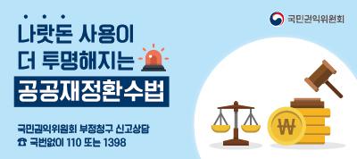 공공재정환수법  나랏돈 사용이 더 투명해지는 공공재정환수법  국민권익위원회 부정청구 신고상담 국번없이 110 또는 1398