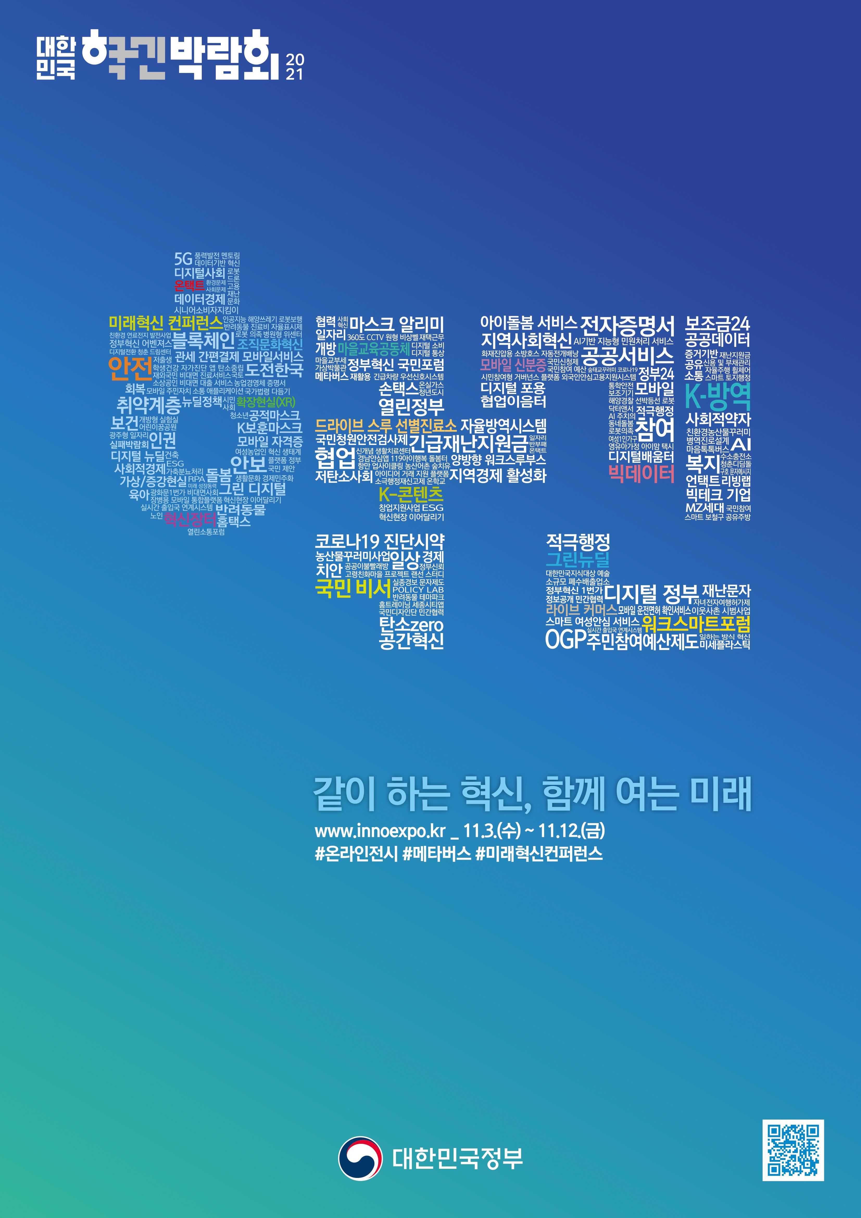 가. 행 사 명 : 2021 대한민국 혁신박람회    나. 행사기간 : 11.3.(수)~11.12.(금)    다. 방    식 : 온라인・모바일(www.innoexpo.kr) 개최