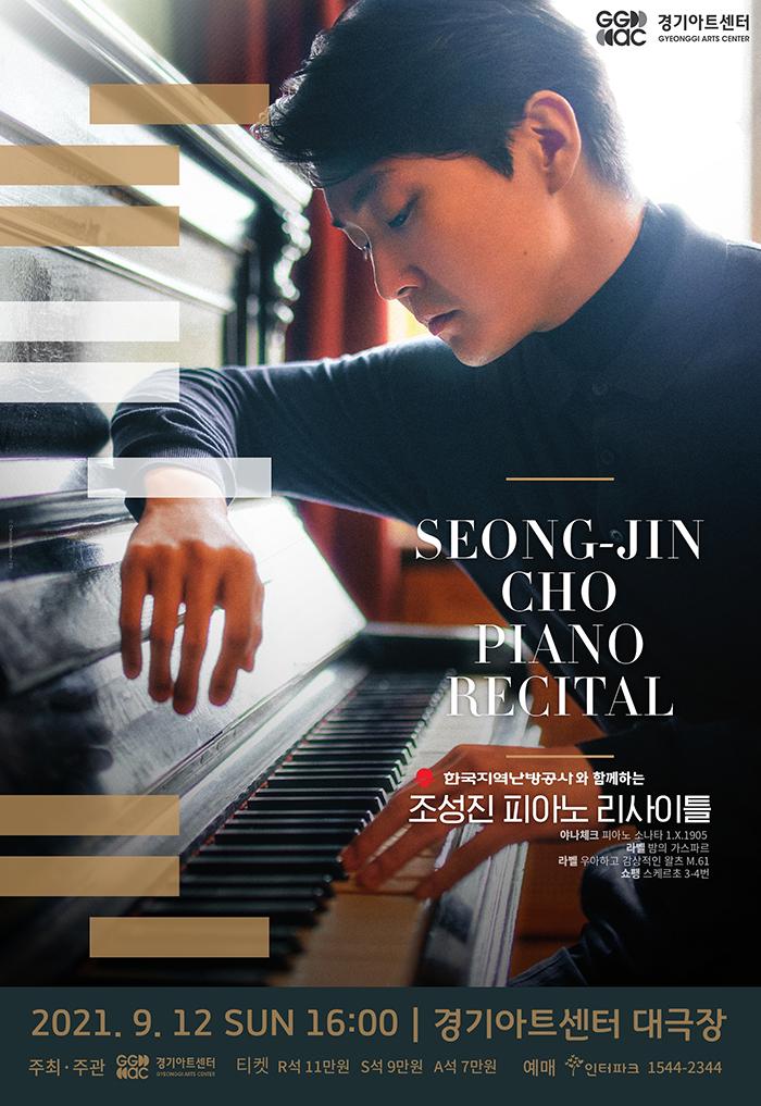 한국지역난방공사와 함께하는 조성진 피아노 리사이틀 포스터
