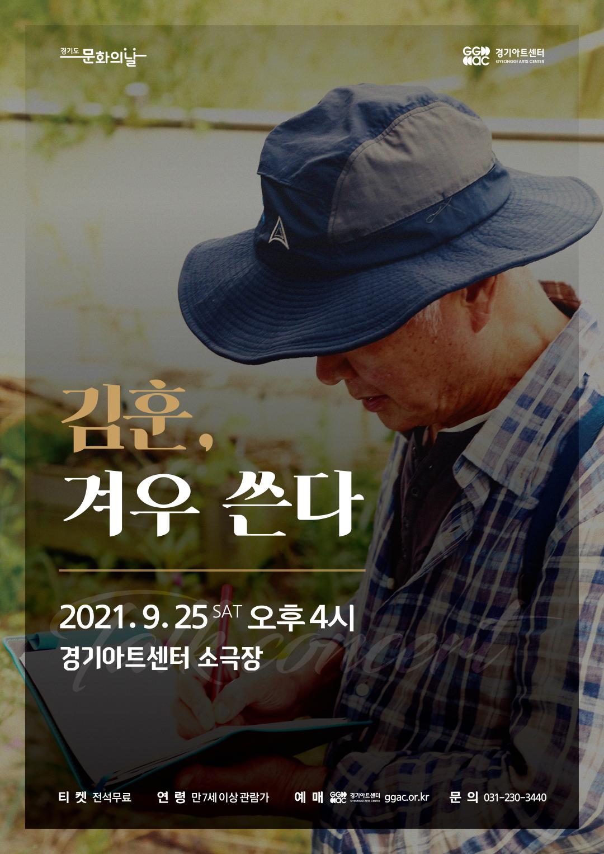 김훈, 겨우 쓴다. 포스터