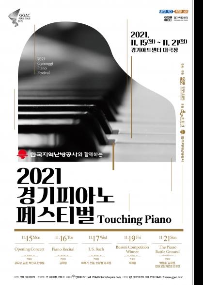 2021 경기피아노페스티벌 : Touching Piano
