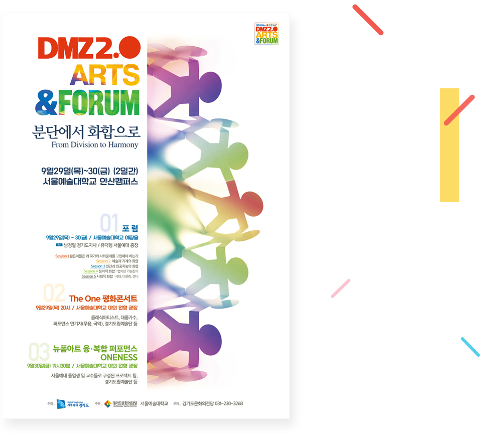 DMZ 2.0 ARTS & FORUM