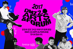 2017 DMZ 2.0 ARTS & FORUM
