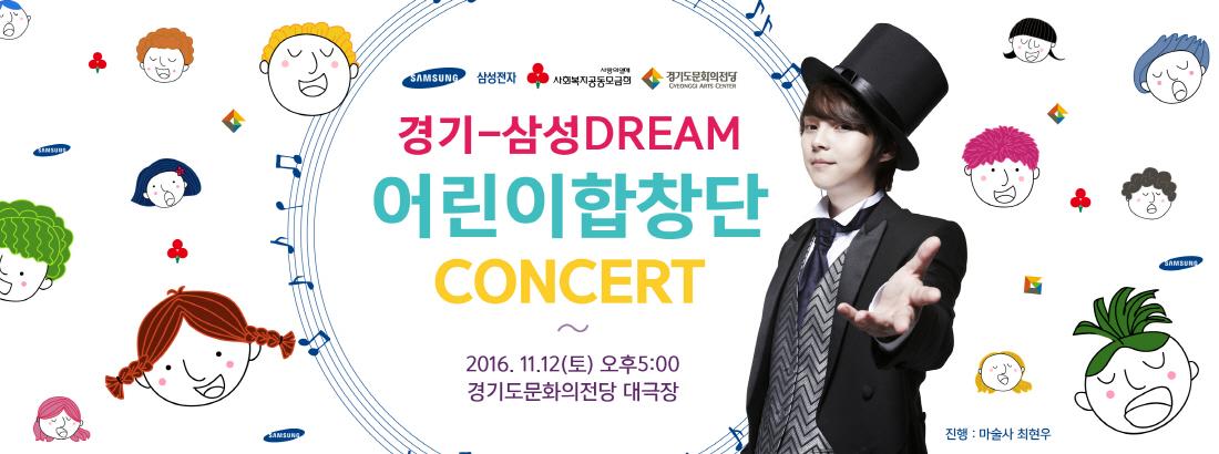 경기-삼성 Dream 어린이합창단 블로그 바로가기