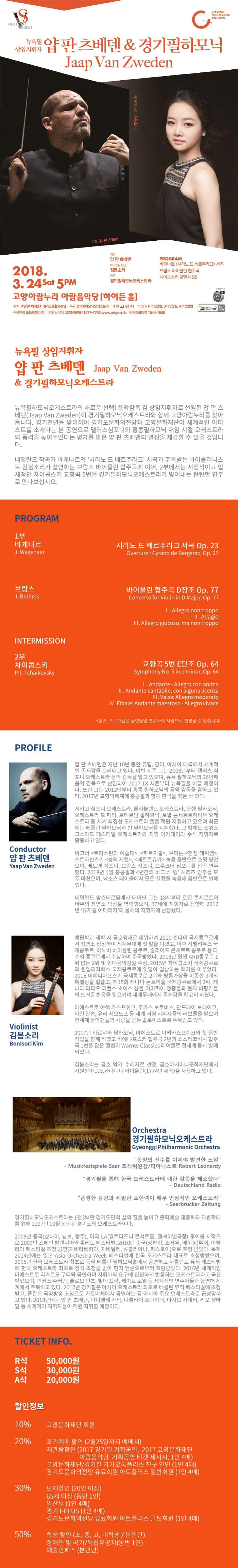 얍 판 츠베덴 & 경기필하모닉(고양)
