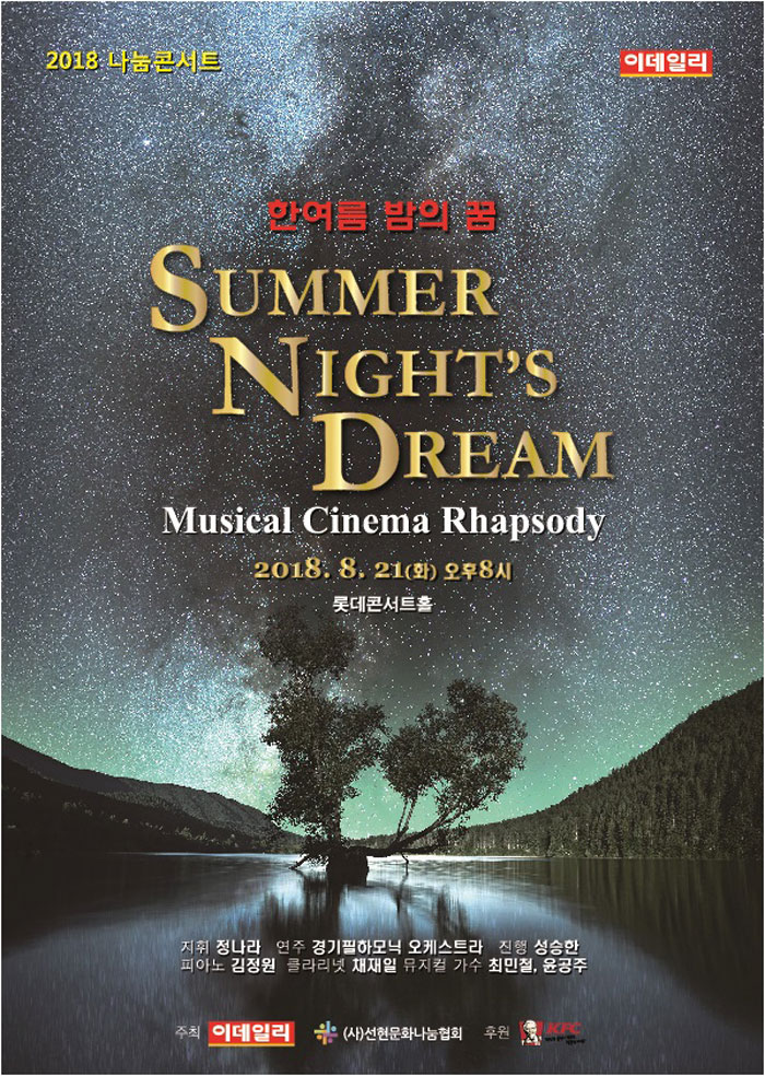 2018 나눔콘서트 '한여름 밤의 꿈'
