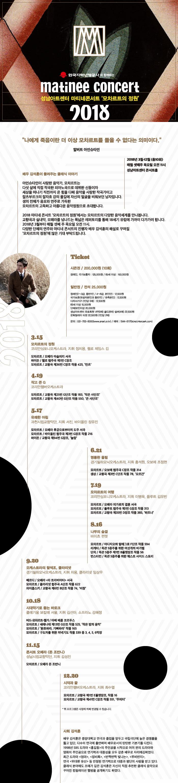 성남아트센터 마티네 콘서트