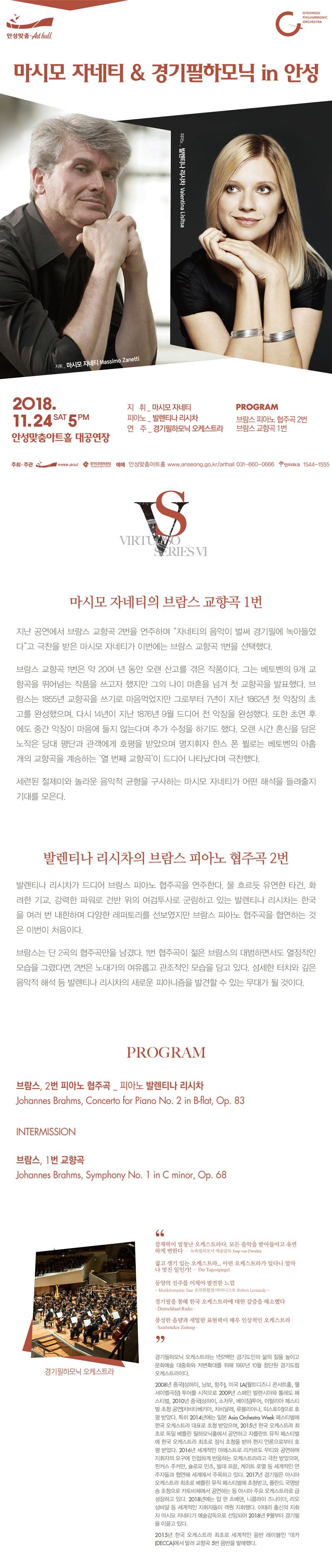 마시모 자네티 & 경기필하모닉 in 안성