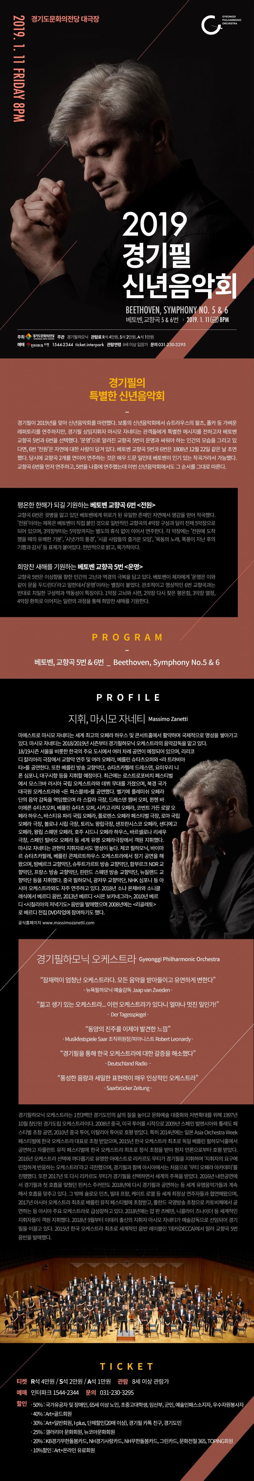 2019 경기필 신년음악회