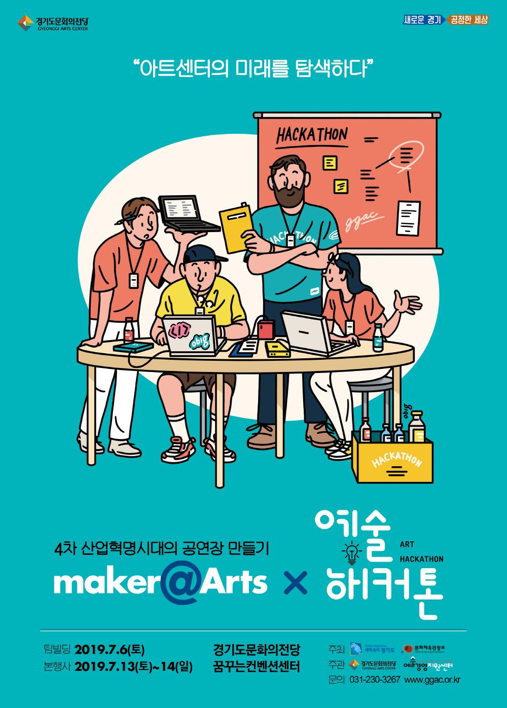 예술해커톤 포스터