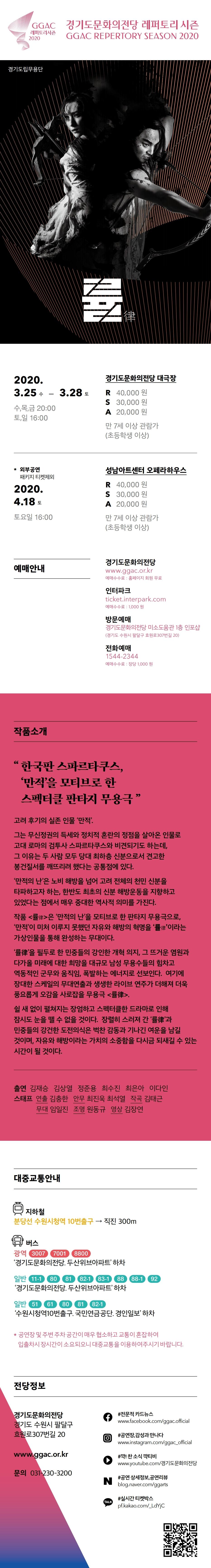 경기도립무용단 <률(律)> - 2020 레퍼토리 시즌