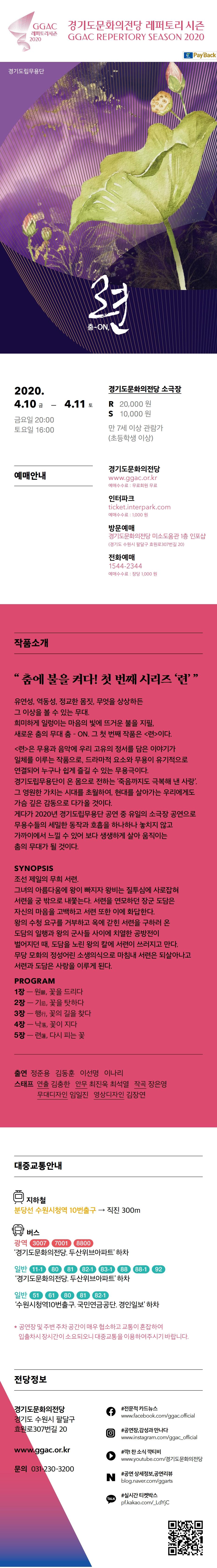 경기도립무용단 <춤-ON, 련> - 2020 레퍼토리 시즌