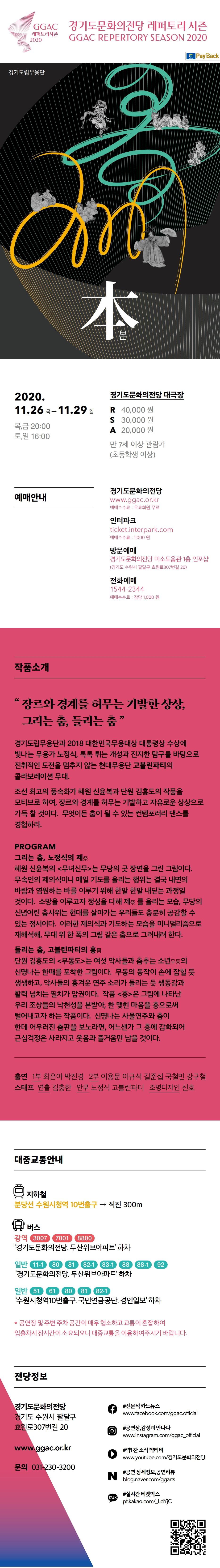 경기도립무용단 <본(本)> - 2020 레퍼토리 시즌