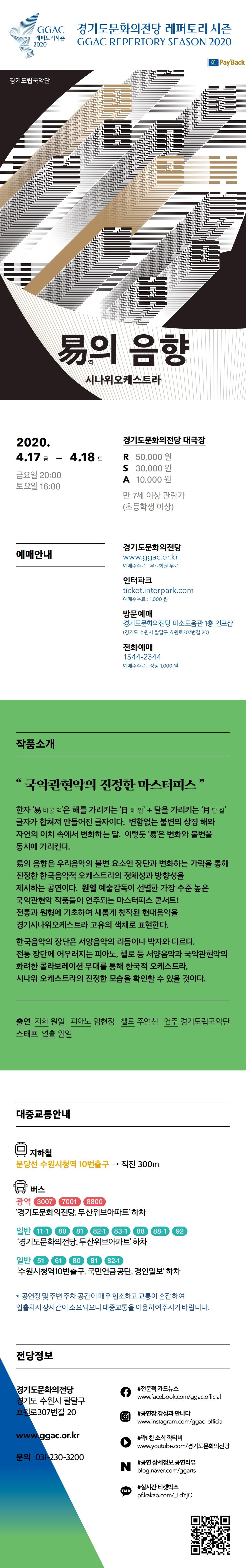 경기도립국악단 <易의 음향> - 2020 레퍼토리 시즌
