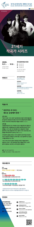 경기도립국악단 <21세기 작곡가 시리즈> - 2020 레퍼토리 시즌