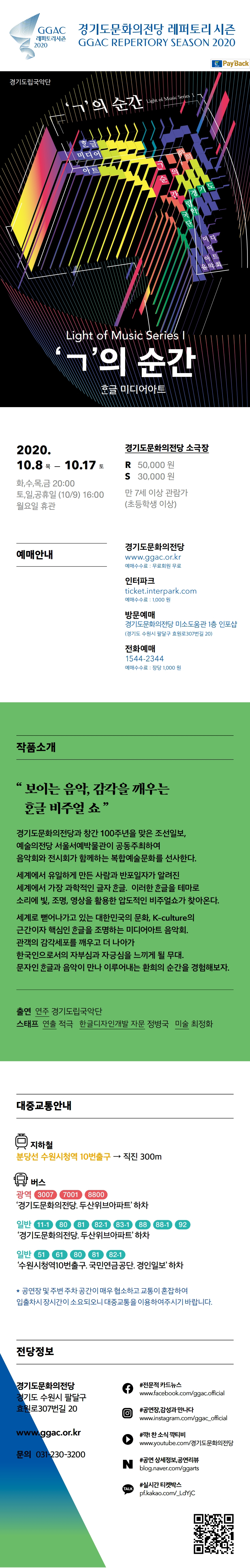 경기도립국악단 한글미디어아트 <ㄱ의 순간> - 2020 레퍼토리 시즌