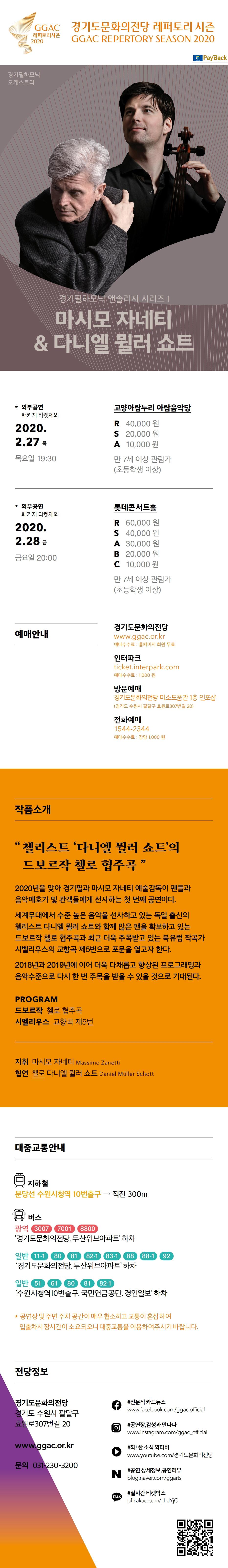 경기필하모닉 2020 앤솔러지 시리즈 I <마시모 자네티&다니엘 뮐러 쇼트> - 고양