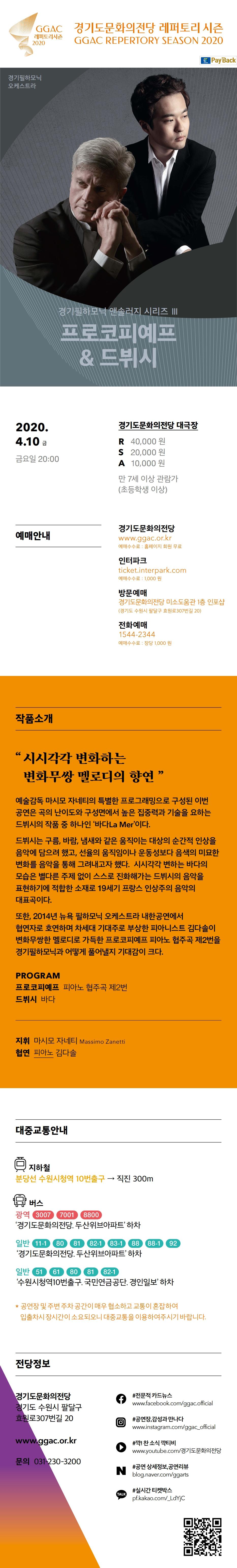 경기필하모닉 2020 앤솔러지 시리즈 III <프로코피예프&드뷔시> - 레퍼토리 시즌제