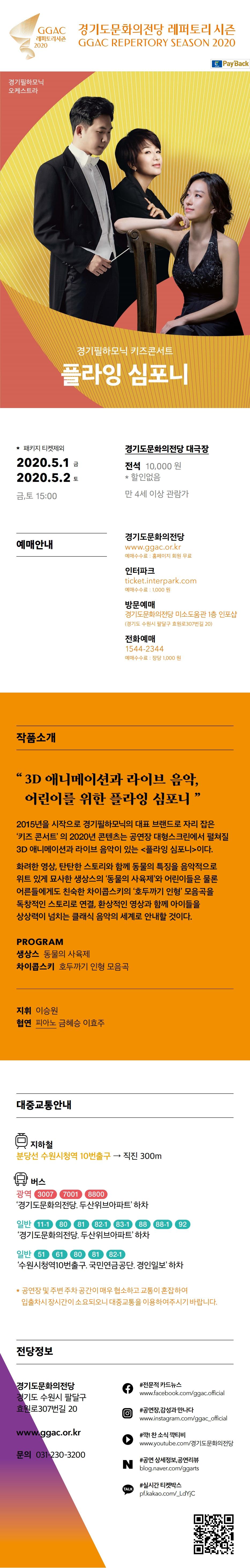 경기필하모닉 키즈콘서트 <플라잉 심포니>