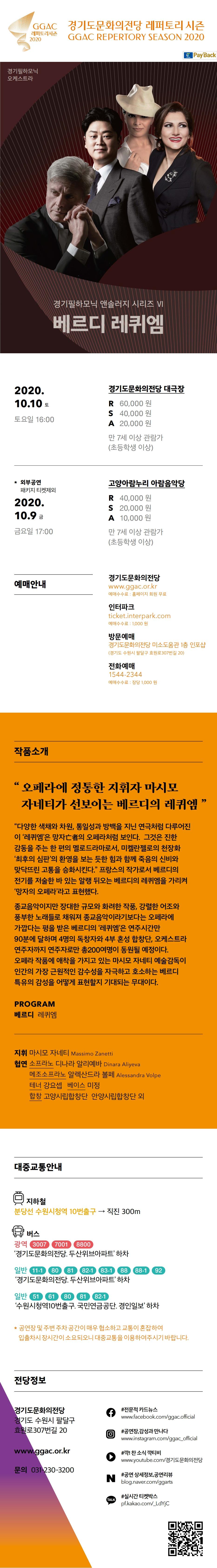 경기필하모닉 2020 앤솔러지 시리즈 Ⅵ <베르디 레퀴엠> - 레퍼토리 시즌제 - 고양