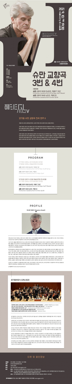 슈만 서울 상세 수정