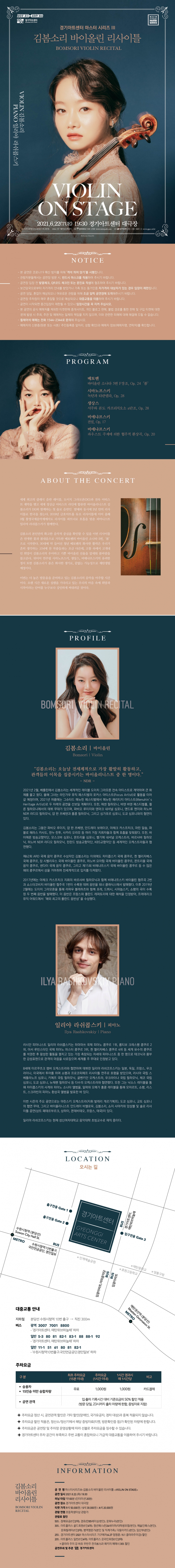 김봄소리 바이올린 리사이틀