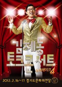 김제동 발렌타인데이 토크콘서트 '노브레이크(No Brake)'시즌4 - 수원
