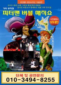 가족뮤지컬 피터팬 버블매직쇼-수원v