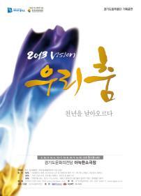 2013 VISION 우리춤(2월)
